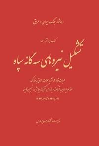 تشکیل نیروهای سه گانه سپاه (کتاب سی و هشتم؛ جلد اول)