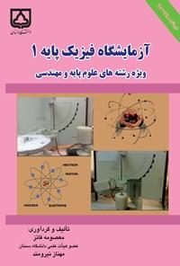 آزمایشگاه فیزیک پایه ۱