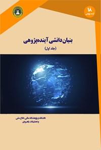 بنیان دانشی آینده پژوهی (جلد اول)