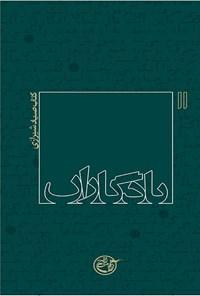 یادگاران: کتاب صیاد شیرازی