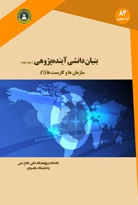 بنیان دانشی آینده پژوهی (جلد دوم) سازمان ها و کاربست ها (۱)