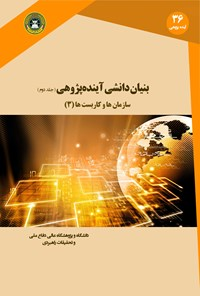 بنیان دانشی آینده پژوهی (جلد دوم) سازمان ها و کاربست ها (۳)