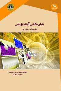 بنیان دانشی آینده پژوهی (جلد چهارم؛ بخش اول)