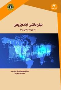 بنیان دانشی آینده پژوهی (جلد چهارم؛ بخش دوم)
