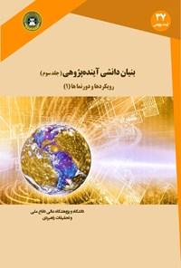 بنیان دانشی آینده پژوهی (جلد سوم) رویکردها و دورنماها (۱)