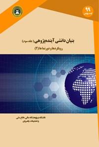 بنیان دانشی آینده پژوهی (جلد سوم) رویکردها و دورنماها (۲)