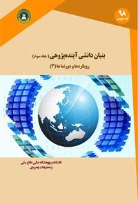 بنیان دانشی آینده پژوهی (جلد سوم) رویکردها و دورنماها (۳)