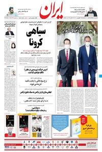 ایران - ۲۳ فروردین ۱۴۰۰