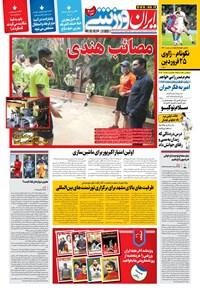 ایران ورزشی - ۱۴۰۰ دوشنبه ۲۳ فروردين