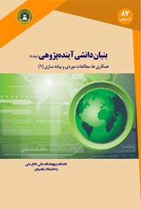 بنیان دانشی آینده پژوهی (جلد پنجم) همکاری ها، مطالعات موردی و پیاده سازی (۱)