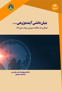بنیان دانشی آینده پژوهی (جلد پنجم) همکاری ها، مطالعات موردی و پیاده سازی (۲)