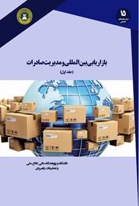 بازاریابی بین المللی و مدیریت صادرات (جلد اول)