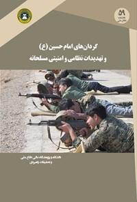 گردان های امام حسین (ع) و تهدیدات نظامی و امنیتی مسلحانه