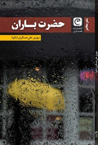 حضرت باران