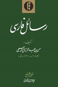 رسائل فارسی