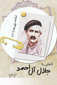 آشنایی با جلال آل احمد