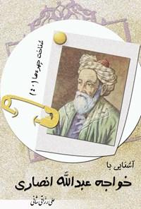 آشنایی با خواجه عبدالله انصاری