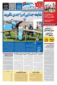 ایران ورزشی - ۱۴۰۰ سه شنبه ۲۴ فروردين