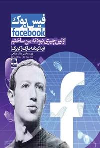 فیس بوک اولین چیزی نبود که من ساختم