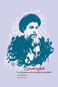 شهید صدر
