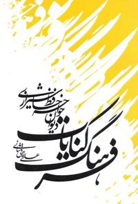 فرهنگ کنایات دیوان خواجه حافظ شیرازی