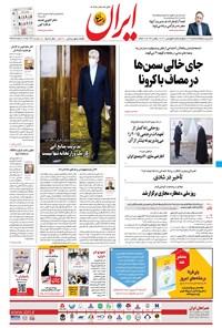 ایران - ۲۵ فروردین ۱۴۰۰