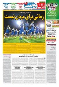 ایران ورزشی - ۱۴۰۰ چهارشنبه ۲۵ فروردين