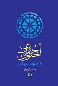 حقوق اجتماعی از منظر اندیشمندان اسلامی