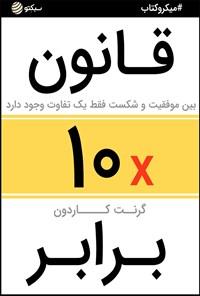 قانون ۱۰ برابر