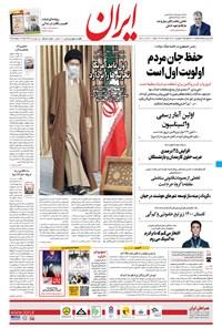 ایران - ۲۶ فروردین ۱۴۰۰