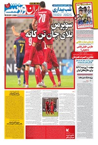 ایران ورزشی - ۱۴۰۰ پنج شنبه ۲۶ فروردين
