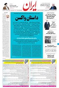 ایران - ۲۸ فروردین ۱۴۰۰
