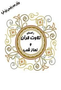 راهنمای تلاوت قرآن و نماز شب