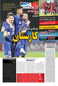 ایران ورزشی - ۱۴۰۰ شنبه ۲۸ فروردين