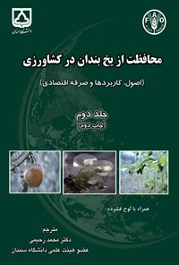 محافظت از یخ بندان در کشاورزی؛ جلد دوم