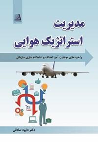 مدیریت استراتژیک هوایی
