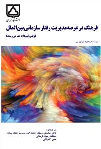 فرهنگ در عرصه مدیریت رفتار سازمانی بین الملل