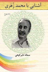 آشنایی با محمد زهری