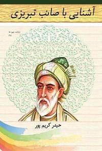 آشنایی با صائب تبریزی