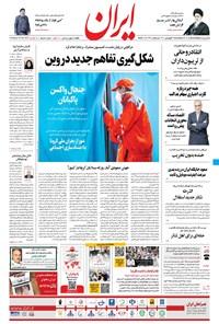 ایران - ۲۹ فروردین ۱۴۰۰