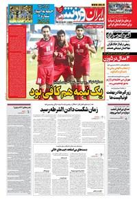 ایران ورزشی - ۱۴۰۰ يکشنبه ۲۹ فروردين