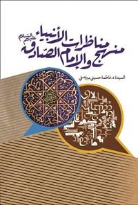 منهج مناظرات الانبیاء و الامام الصادق (علیهم السلام)
