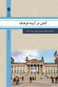 آلمان در آیینه فرهنگ
