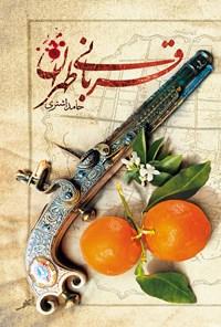 قربانی طهران