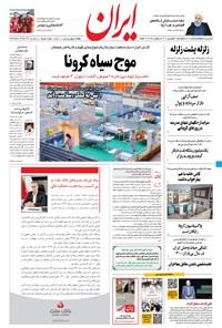 ایران - ۳۰ فروردین ۱۴۰۰