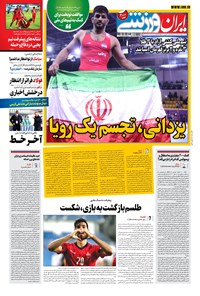 ایران ورزشی - ۱۴۰۰ دوشنبه ۳۰ فروردين