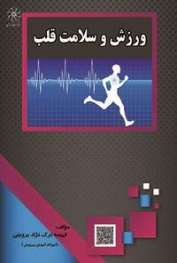ورزش و سلامت قلب