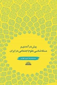 پیش درآمدی بر مساله شناسی علوم اجتماعی در ایران