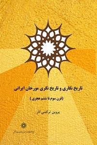 تاریخنگاری و تاریخنگری مورخان ایرانی