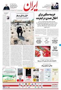 ایران - ۳۱ فروردین ۱۴۰۰